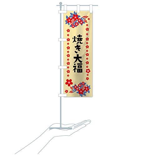 卓上ミニ焼き大福 のぼり旗 サイズ選べます(卓上ミニのぼり10x30cm 立て台付き)