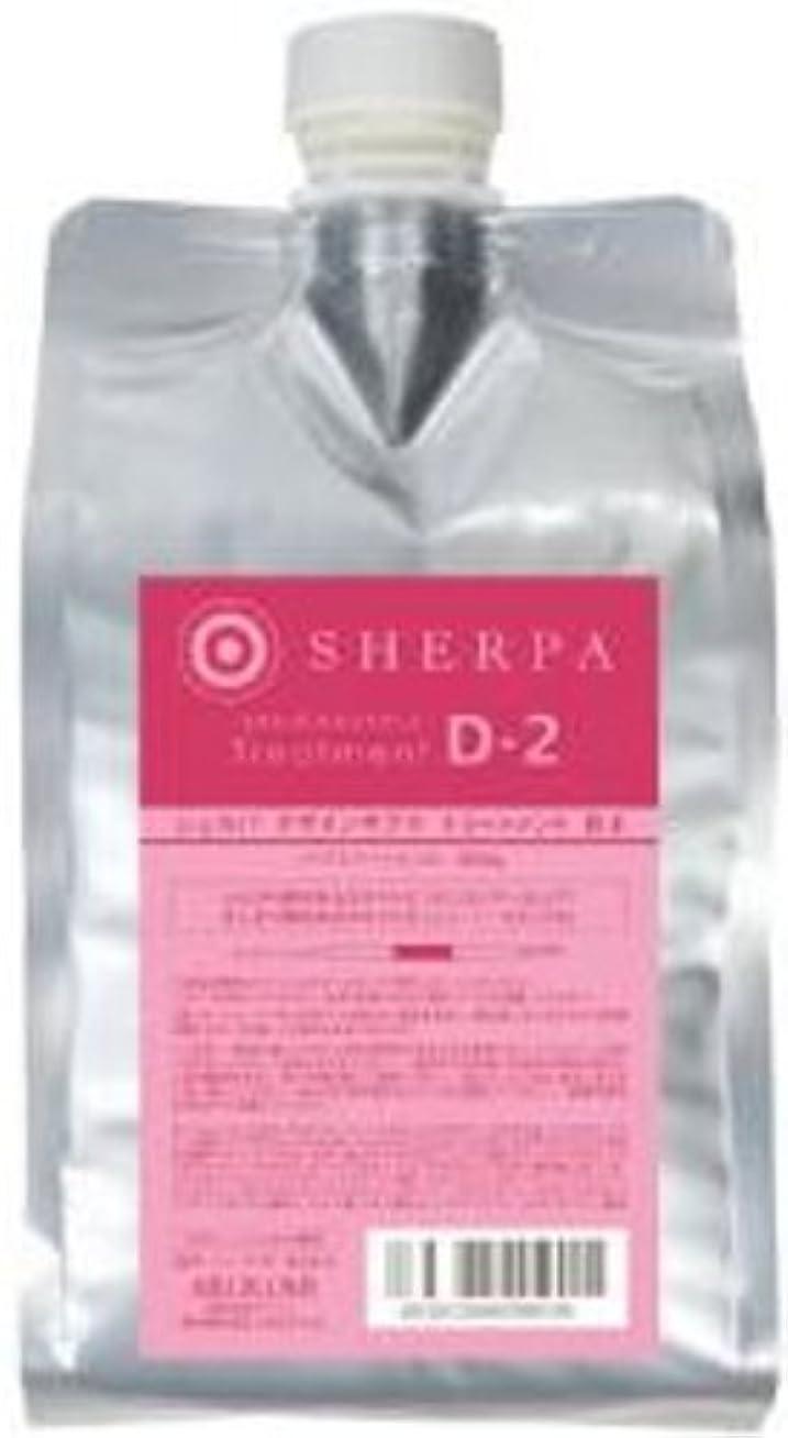 特権シンポジウム残酷シェルパ デザインサプリトリートメント D-2 1000g