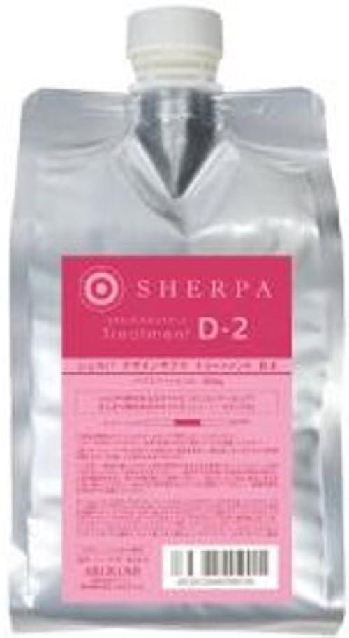 強打インスタントかび臭いシェルパ デザインサプリトリートメント D-2 1000g
