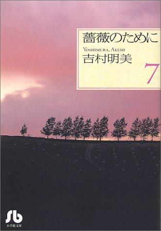 薔薇のために (7) (小学館文庫)の詳細を見る