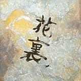 裏ベスト・アルバム「スーパー裏ベスト」 画像