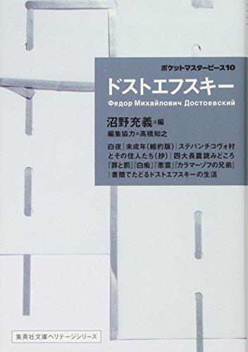 ドストエフスキー ポケットマスターピース10 (集英社文庫 ヘリテージシリーズ Z 1-10 ポケットマスターピース)