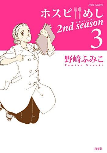 ホスピめし 2nd season(3) (ジュールコミックス)の詳細を見る