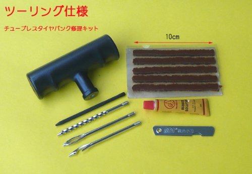 Garage.com2  携帯に便利!ツーリング仕様チューブレスタイヤパンク修理キット