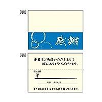 領収書 勘定書 単式 罫線入り R-111 100枚1冊 200冊(20冊×10束入) 会計伝票