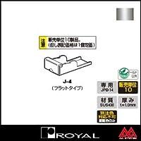 e-kanamono ロイヤル Jホルダー(JPB-14用) J-4 ステンレス ※10個セット販売商品です