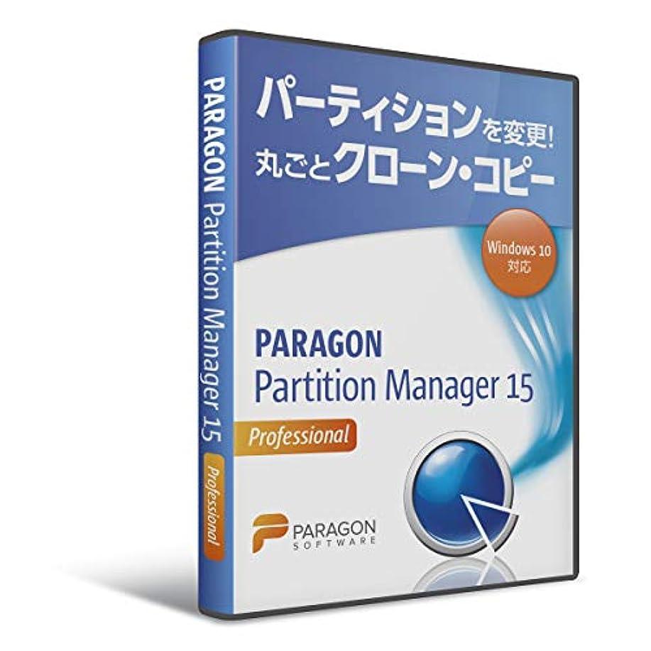 アナウンサー顔料流用するパーティションを変更! 丸ごとクローン?コピー Paragon Partition Manager 15 Professional Amazon
