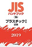 JISハンドブック プラスチックI[試験] (26;2019)