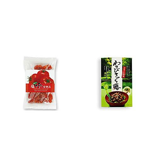 [2点セット] 朝どり 塩とまと甘納豆(150g)・わさびきゃら蕗(180g)