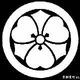 家紋シール 着物用 シールタイプの貼付け家紋【丸に剣片喰】 yu KOM105