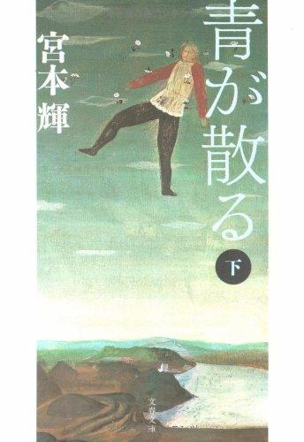 新装版 青が散る (下) (文春文庫)