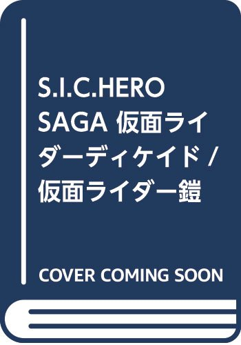 S.I.C.HERO SAGA 仮面ライダーディケイド/仮面...
