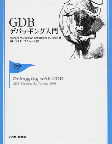 GDBデバッギング入門の詳細を見る
