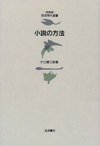 小説の方法 (〈特装版〉岩波現代選書)の詳細を見る