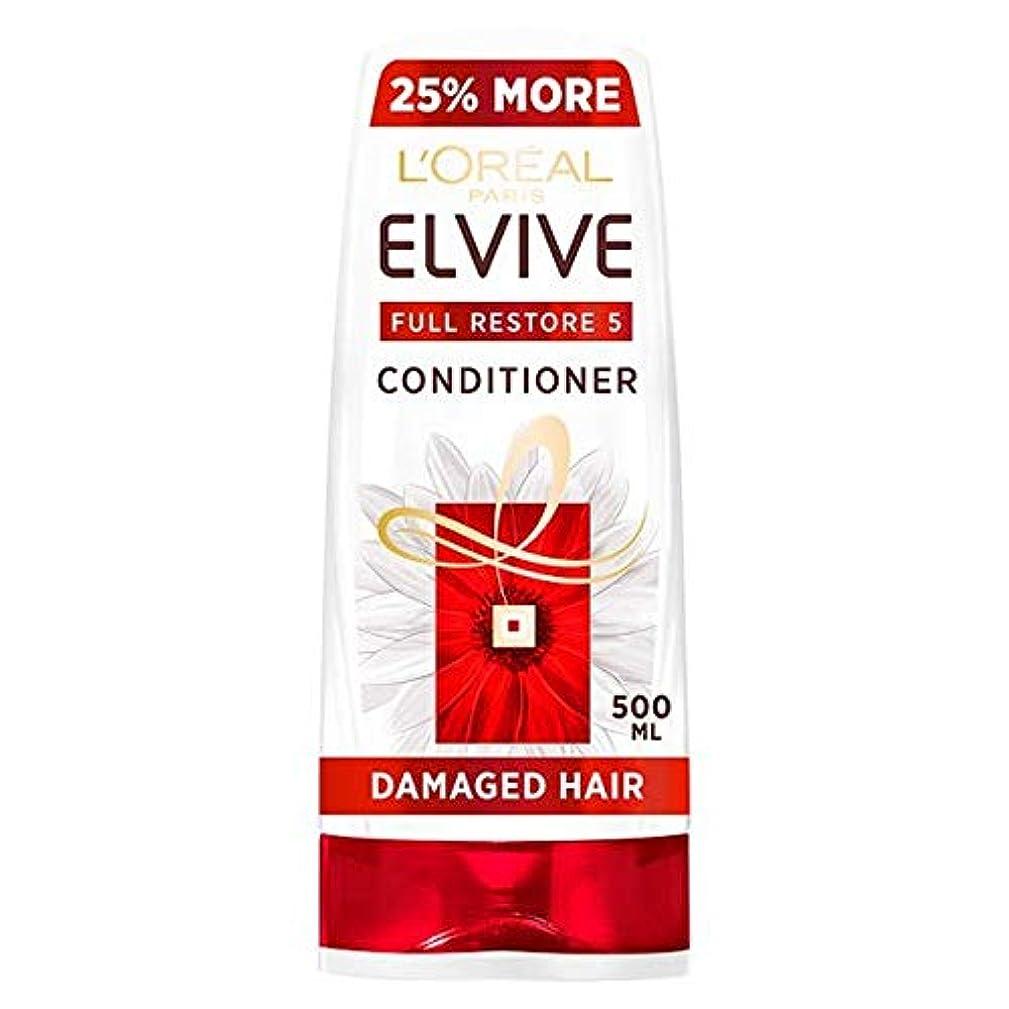 とは異なり十分です脱走[Elvive] ロレアルElvive極度のダメージヘアコンディショナー500ミリリットル - L'oreal Elvive Extreme Damaged Hair Conditioner 500Ml [並行輸入品]