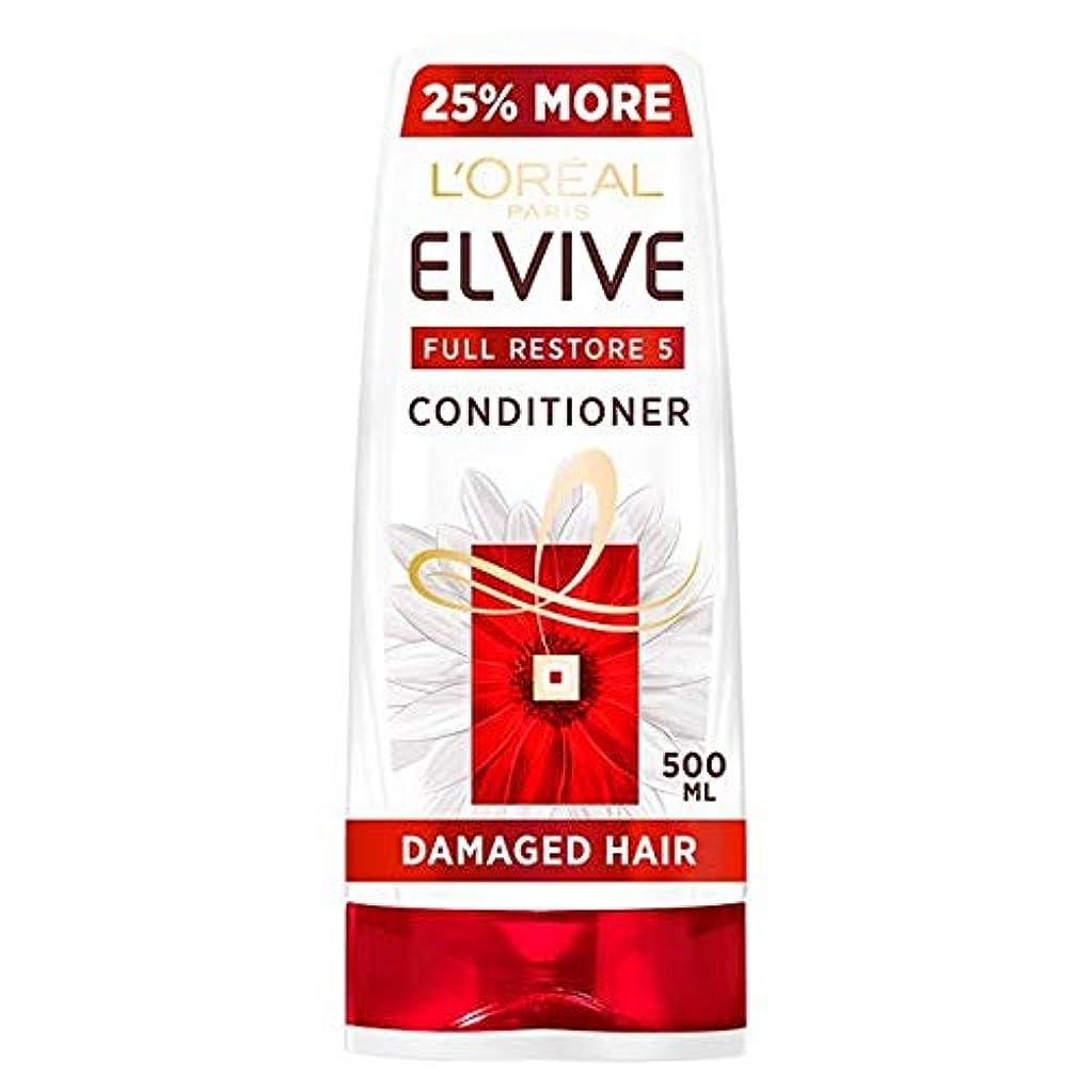 意図的器具検閲[Elvive] ロレアルElvive極度のダメージヘアコンディショナー500ミリリットル - L'oreal Elvive Extreme Damaged Hair Conditioner 500Ml [並行輸入品]