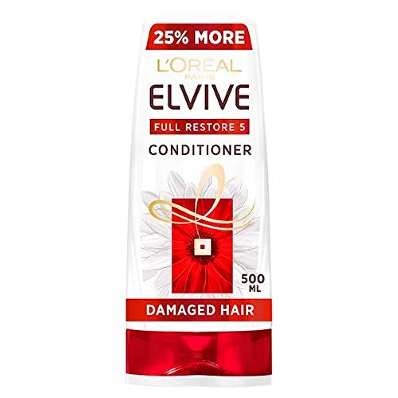 つぶやきペット一緒[Elvive] ロレアルElvive極度のダメージヘアコンディショナー500ミリリットル - L'oreal Elvive Extreme Damaged Hair Conditioner 500Ml [並行輸入品]