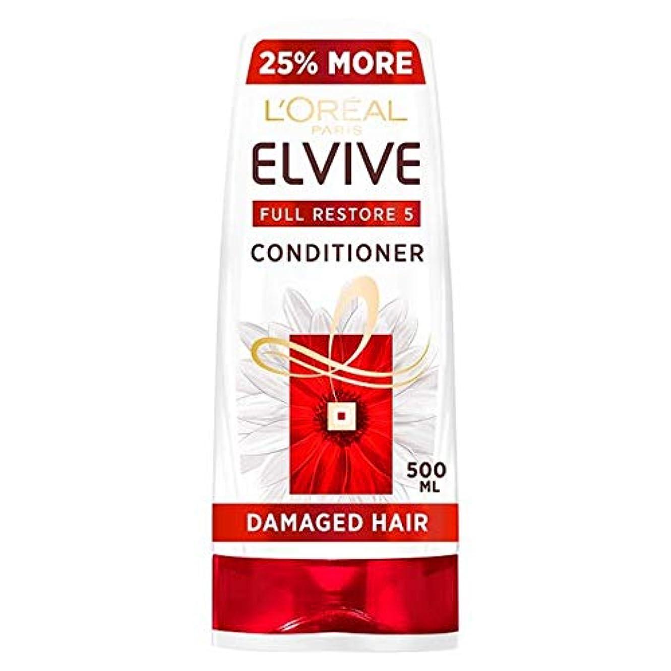 色合い王子中央[Elvive] ロレアルElvive極度のダメージヘアコンディショナー500ミリリットル - L'oreal Elvive Extreme Damaged Hair Conditioner 500Ml [並行輸入品]