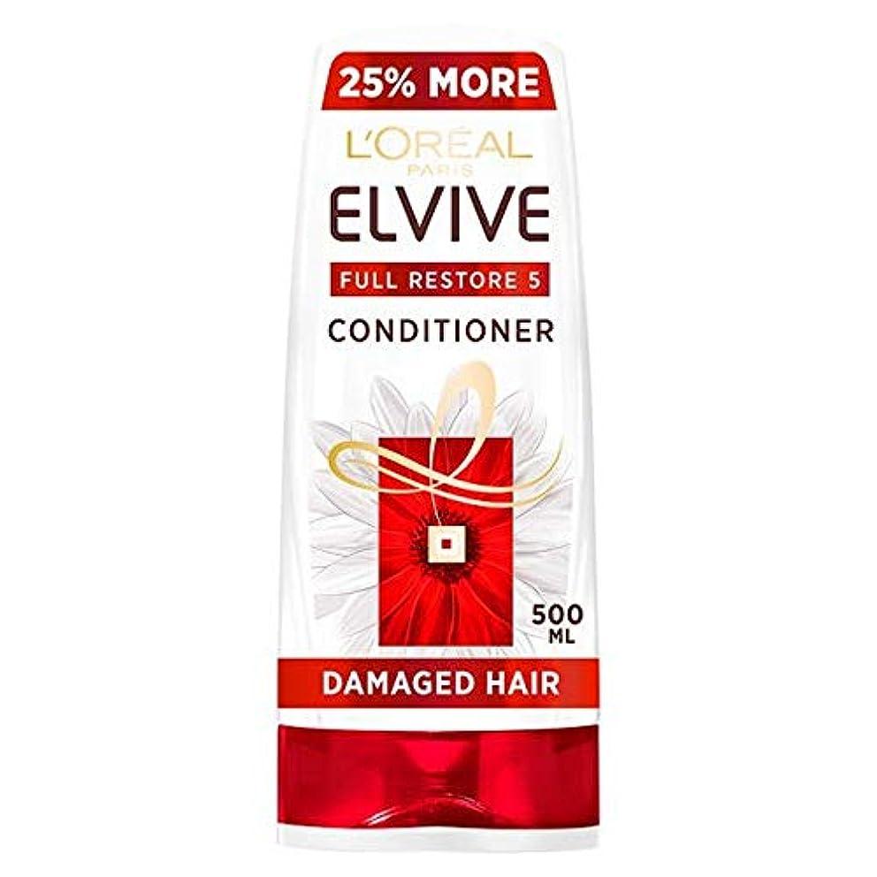 アラバマ遅い耐えられる[Elvive] ロレアルElvive極度のダメージヘアコンディショナー500ミリリットル - L'oreal Elvive Extreme Damaged Hair Conditioner 500Ml [並行輸入品]
