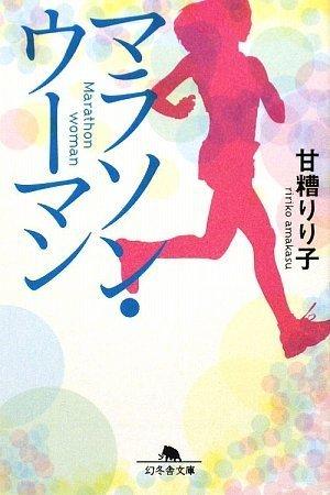 マラソン・ウーマン (幻冬舎文庫)の詳細を見る