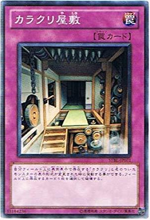 遊戯王 STBL-JP071-N 《カラクリ屋敷》 Normal