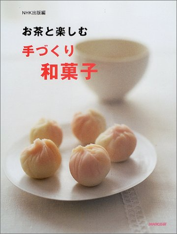 お茶と楽しむ 手づくり和菓子
