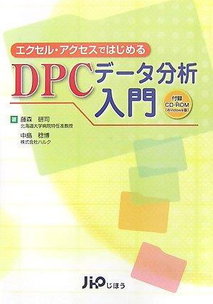 エクセル・アクセスではじめるDPCデータ分析入門