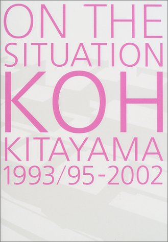 ON THE SITUATION―KOH KITAYAMA1993/95‐2002 北山恒の建築の詳細を見る