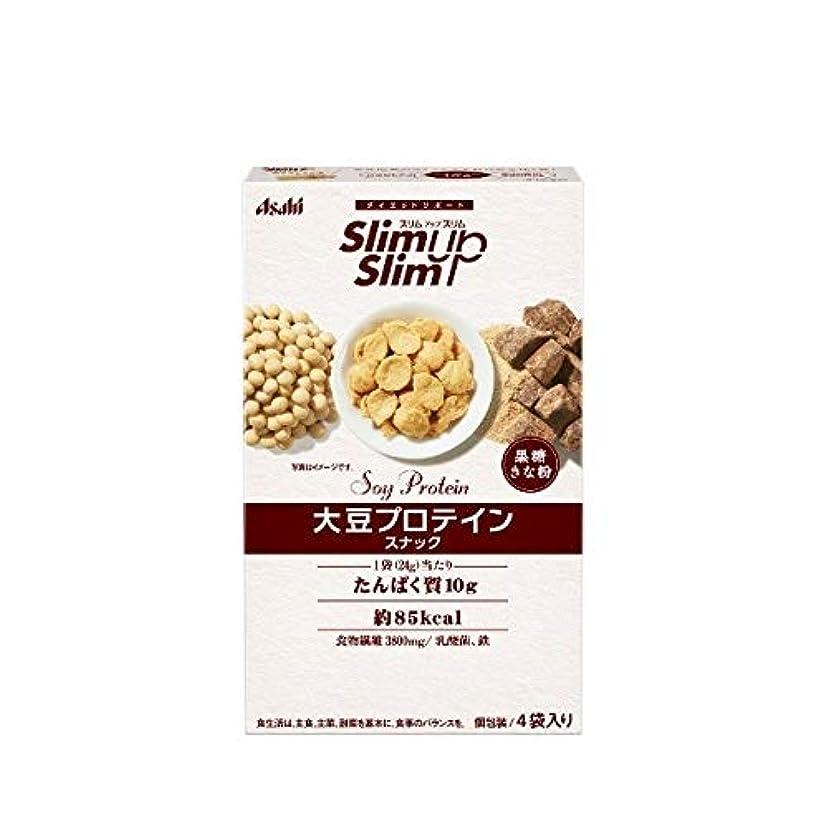 意図的大通り報酬アサヒグループ食品 スリムアップスリム 大豆プロテインスナック(黒糖きな粉) 96g(24g×4袋)