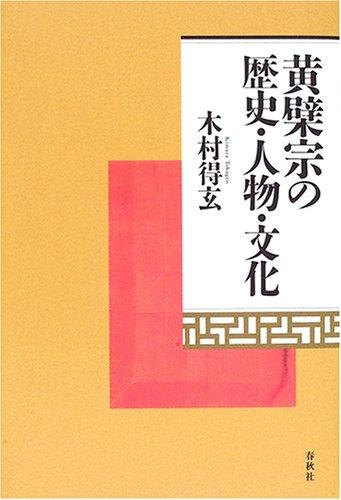 黄檗宗の歴史・人物・文化