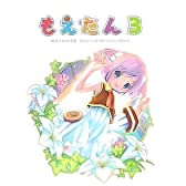 もえたん 3 ~Return of the Little Witch~