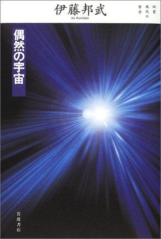 偶然の宇宙 (双書現代の哲学)の詳細を見る