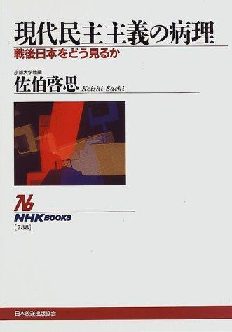 現代民主主義の病理 戦後日本をどう見るか (NHKブックス)の詳細を見る