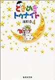 ときめきトゥナイト 4 (集英社文庫(コミック版))