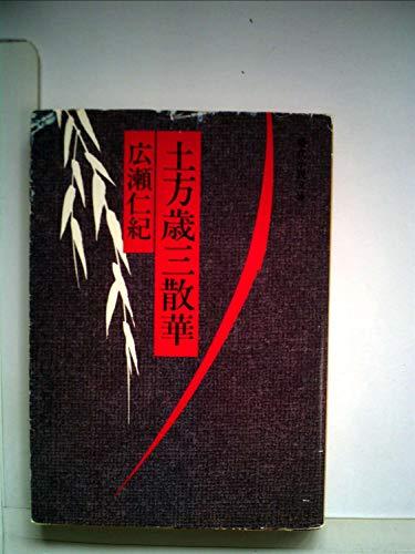 土方歳三散華 (1982年) (時代小説文庫〈68〉)の詳細を見る