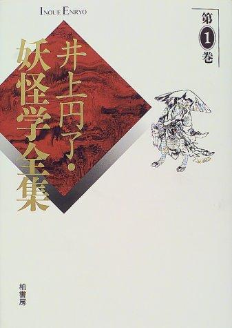 井上円了・妖怪学全集〈第1巻〉の詳細を見る