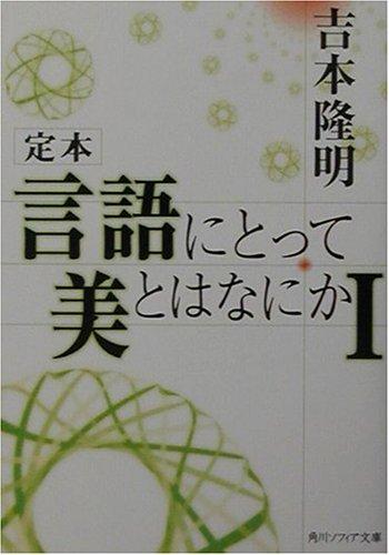 定本 言語にとって美とはなにか〈1〉 (角川ソフィア文庫)の詳細を見る