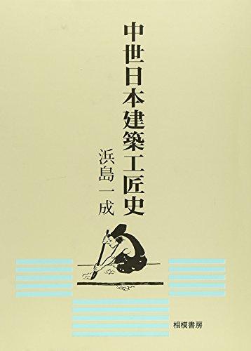 中世日本建築工匠史