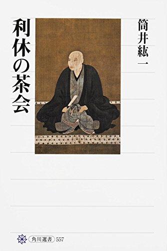 利休の茶会 (角川選書)の詳細を見る