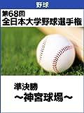 第68回 全日本大学野球選手権 準決勝 〜神宮球場〜