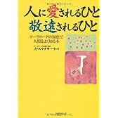 人に愛されるひと敬遠されるひと―テーラワーダの知恵で人間をよく知る本