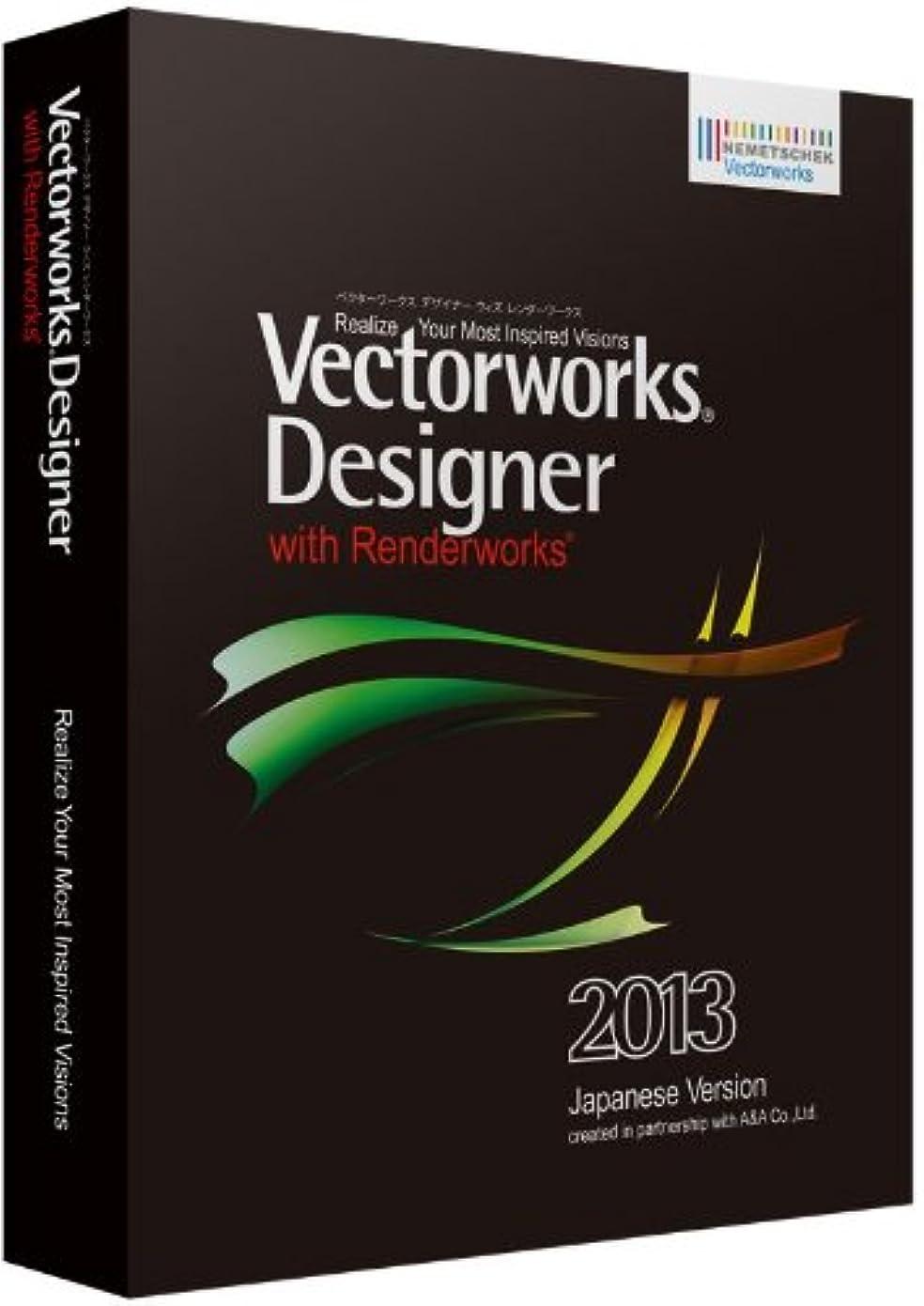貞医薬品学習Vectorworks Designer with Renderworks 2013J スタンドアロン版 基本パッケージ