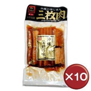 職人仕込三枚肉 沖縄伝統の味 500g 10袋セット