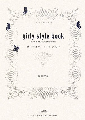 girly style book―コーディネート・レッスンの詳細を見る