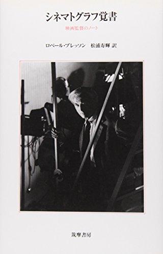 シネマトグラフ覚書―映画監督のノート