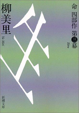 生(いきる)―命四部作〈第3幕〉 (新潮文庫) / 柳 美里