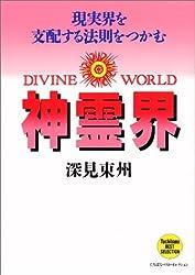 神霊界―現実界を支配する法則をつかむ (たちばなベスト・セレクション)