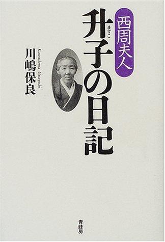 西周夫人升子の日記