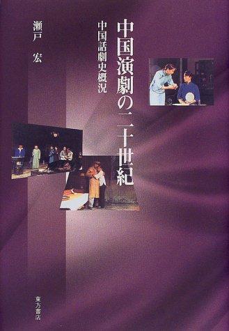 中国演劇の二十世紀―中国話劇史概況