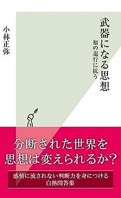 武器になる思想 知の退行に抗う (光文社新書)
